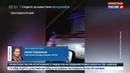 Новости на Россия 24 • Страшное ДТП на Кубани водитель автобуса мог заснуть за рулем