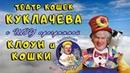 Клоун и кошки шоу программа Театр кошек Куклачева Моня и Лёля