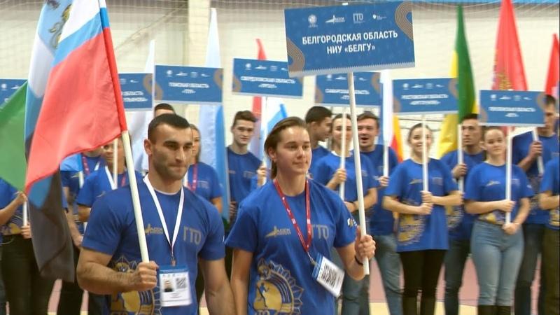 Студенческий фестиваль ГТО в Белгороде