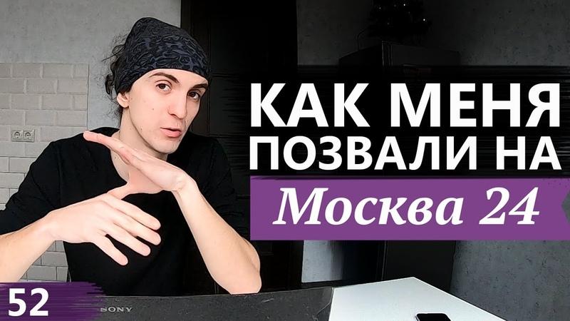 КАК МЕНЯ ПОЗВАЛИ НА ТЕЛЕКАНАЛ МОСКВА24 | 44 TRAVELS