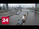 Городские технологии Рекой подать Специальный репортаж Дмитрия Щугорева Россия 24