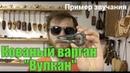 Пример звучания Кованый варган Ахметзянова Вулкан