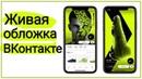Живые обложки ВКонтакте | Видео обложка для группы