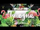 Max Vertigo PilGrim n.C.K. - Ты одна мне нужна _ Official Lyric Video