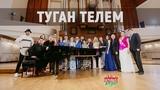 Туган телем (Айдар Галимов, Винера Ганиева, Асаф Валиев, Мунир Рахмаев, Азалия Зиннат и др)