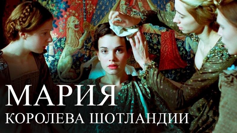 Мария – королева Шотландии ⁄ Mary Queen of Scots (2013) Историческая драма