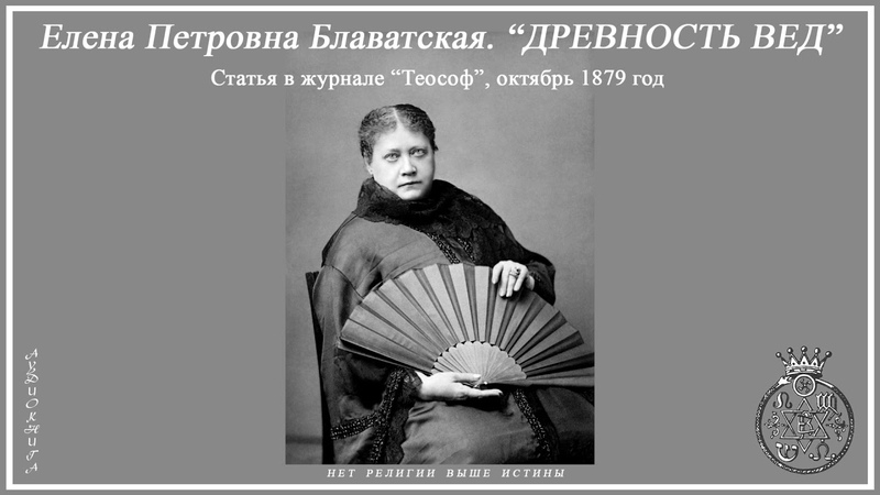 ДРЕВНОСТЬ ВЕД. Автор Е.П. Блаватская. Статья в журнале ТЕОСОФ, октябрь 1879 год (аудиокнига)