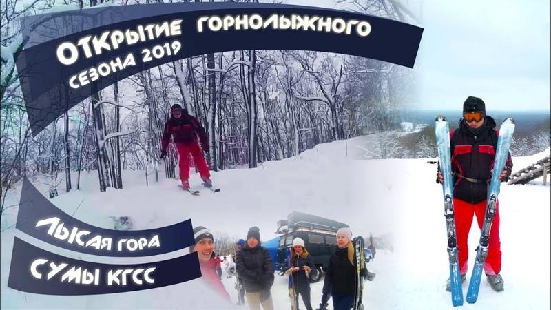 ГОРНЫЕ ЛЫЖИ в городе СУМЫ. Открытие сезона 2019. ЛЫСАЯ ГОРА. 13 января