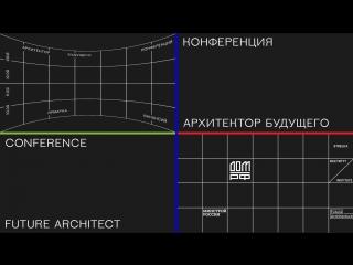 Что такое Future Architecture Platform?