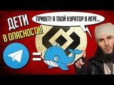 TELEGRAM с VPN - ЭТО НОВЫЙ