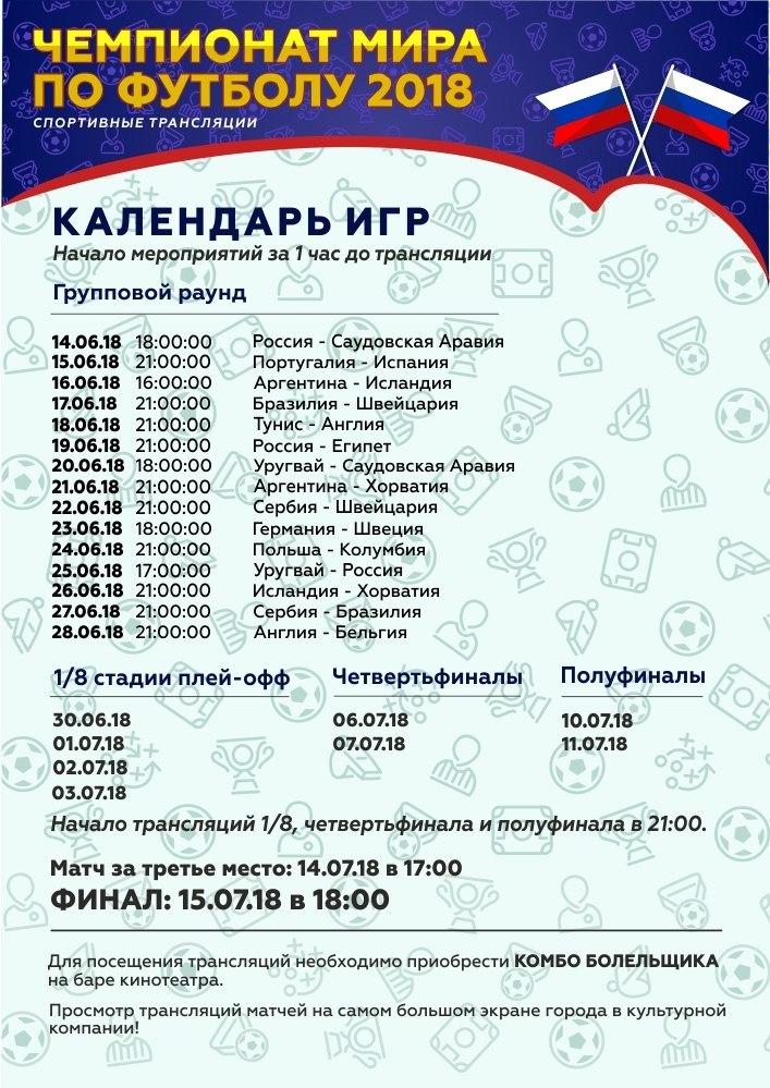 Расписание трансляций матчей Чемпионат мира по футболу 2018 в «Чарли»