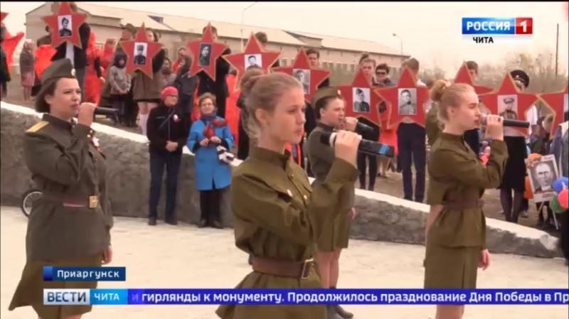 09 05 2018 Вести Чита Празднование Дня Победы в Приаргунске