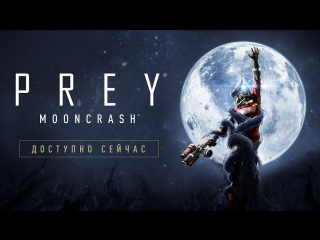 Prey: Mooncrash  официальный трейлер к выходу дополнения для E3
