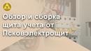Обзор и сборка щита учета от Псковэлектрощит
