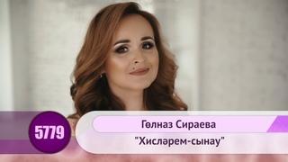 Гульназ Сираева -