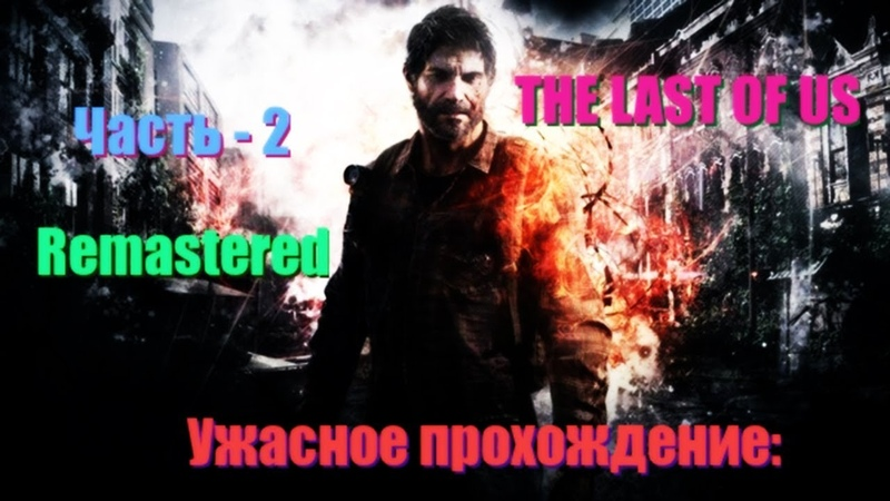 THE LAST OF US - Remastered. Ч.2