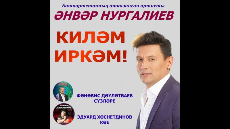 Әнвәр Нургалиев Киләм, иркәм! Ф.Дәүләтбаев сүз., Э.Хөснетдинов көе.