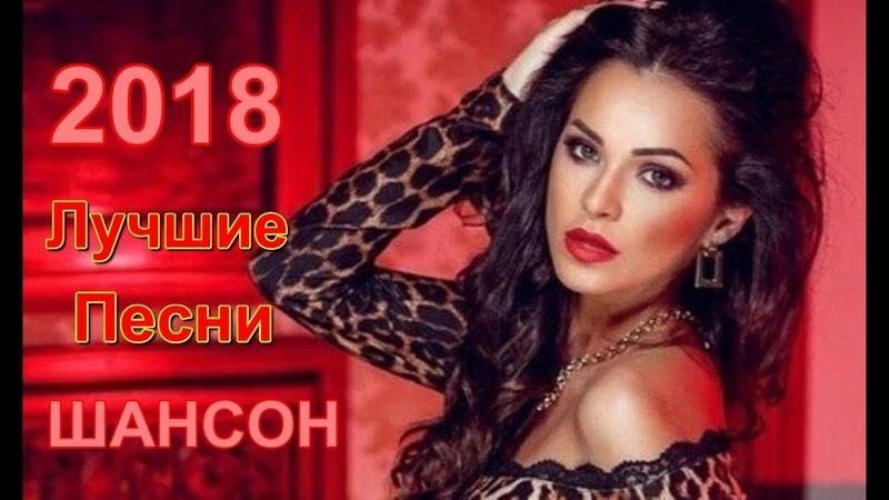 Красивые песни о Любви Сборник новинок 2018