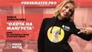 Оля Ермольчева на именном турнире «Охота на Мангуста» в клубе Full House Kiev!