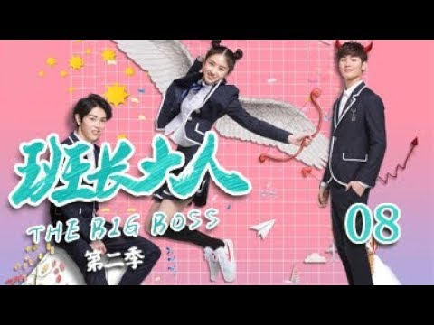 班长大人2 08丨The Big Boss 2 08(主演:李凯馨,黄俊捷)English Sub