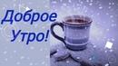 Доброго Зимнего Утра! С Добрым Утром! Пожелания. Красивые поздравления. Открытка. Видео