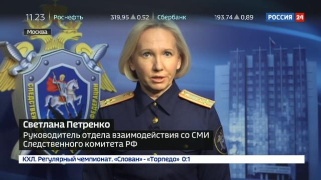 Новости на Россия 24 • Возбуждены новые дела по фактам обстрелов мирных жителей в Донбассе