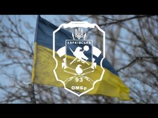 Гімн 93-ї ОМБр by Тінь сонця
