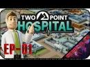 Two Point Hospital EP 01 Стрим Лечим порчи клизмим проклятия