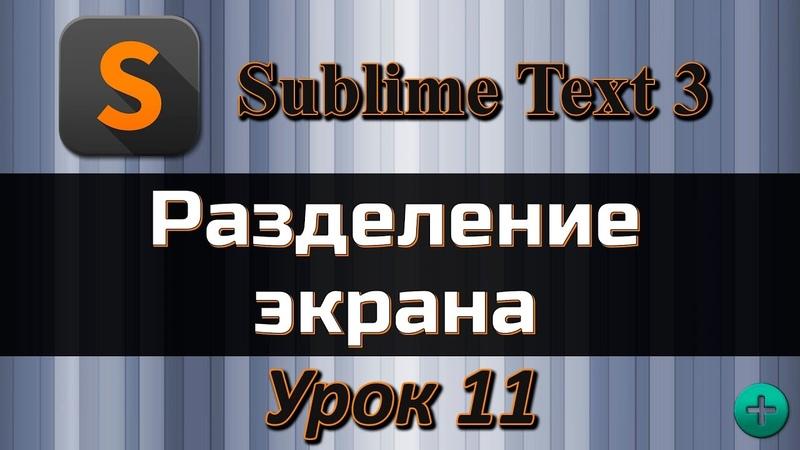 Разделение экрана Split в Sublime Text 3, Видео курс по Sublime Text 3, Урок №11