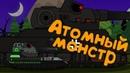 Атомный монстр ВСЕ СЕРИИ Мультики про танки
