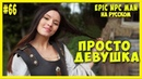 EPIC NPC MAN на русском - Просто девушка ( 66 эпизод )