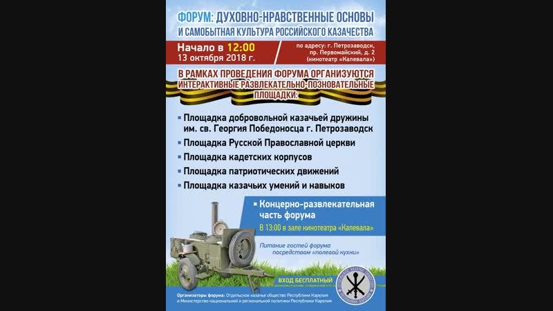 13 октября 2018 г.Петрозаводск