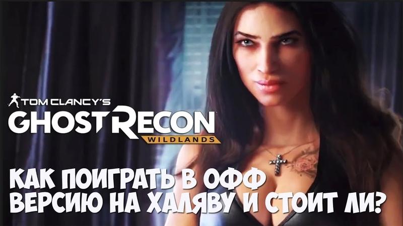 Tom Clancy's Ghost Recon: Wildlands► 5 халявных часов и стоит ли покупать полную версию?