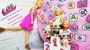 ЛОЛ СЮРПРИЗ ВЕСЕЛАЯ МАТЕМАТИКА. Кто быстрей оденет куклу Мультики про школу куклы Барби