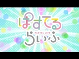 Pastel Life 5 серия [RUS SUB] [Команда BanG Dream! Translations]