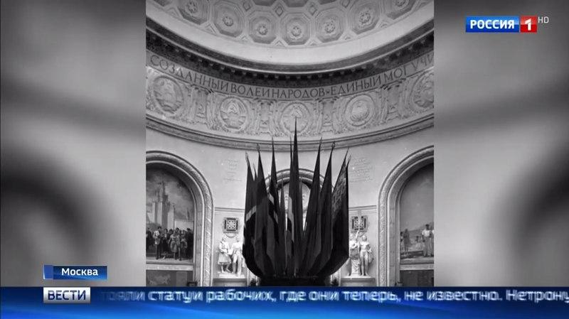 Вести-Москва • Реставраторы обнаружили на ВДНХ забытую арку