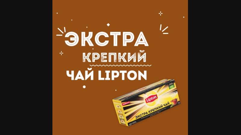 Lipton — защита от осенней хандры