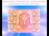 Нейтрализация негативных тёмных ритуалов - Медитация с Богиней