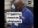 Уборщику помогли увидеться с семьей впервые за 4 года