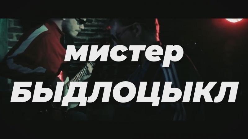 мистер быдлоцыкл 11 10