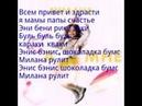 Милана Гогунская - А мне караоке