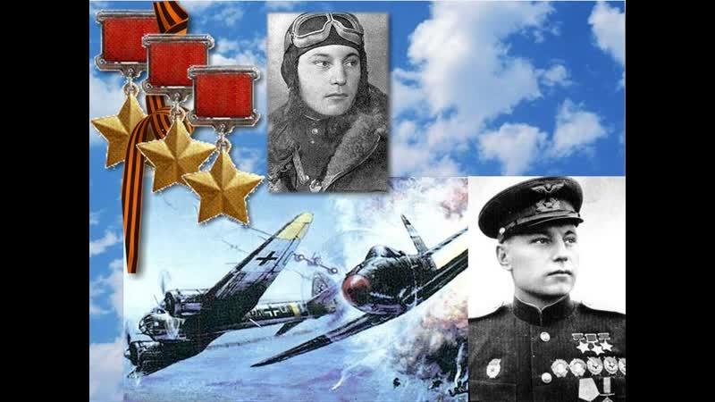 Лётчик Александр Иванович Покрышкин 20 На большой высоте