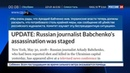 Новости на Россия 24 Убийство и воскрешение Бабченко обзор западных СМИ
