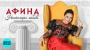 Афина - Настоящая любовь (Альбом 2018)