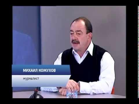 ЕТВ - интервью с Михаилом Кожуховым