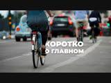 Велосипедистов вписали в ПДД