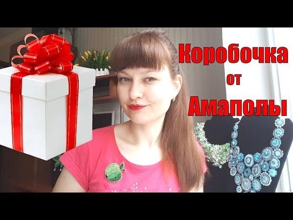 Коробочка с материалами от Натали Амаполы. Спешите купить!