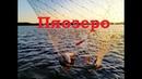 Рыбалка в Карелии 2018. Пяозеро