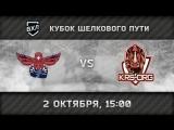 «Сокол» Красноярск — «КРС-ОЭРДЖИ» Пекин 15:00