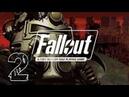 Fallout - 1 - Первый РАЗ - Прохождение - 2 - Гоняем лысого по пустоши ;)